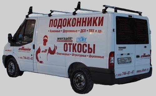 Доставка товаров в компании ЭЛВИН